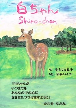 白ちゃん Shiro-chan