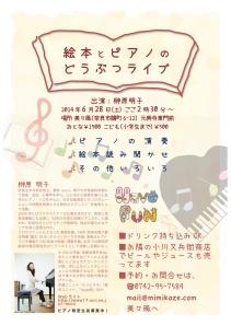 dobutsu_live2